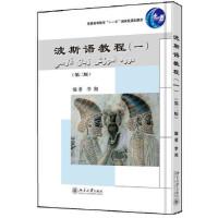 波斯语教程(一)(第二版)李湘北京大学出版社9787301268414