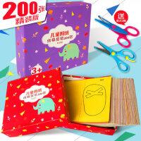 剪纸儿童手工制作材料diy宝宝幼儿园礼物3-6初级折纸书大全圣诞节