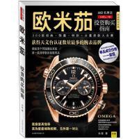 【正版】�W米茄投�Y��I指南9787550207004北京�合出版公司