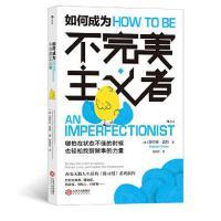 如何成为不完美主义者