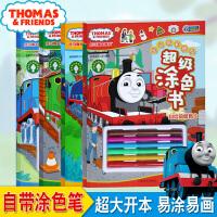 托马斯和朋友涂色书 全套四册