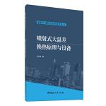 喷射式大温差换热原理与设备・低碳区域供热供冷技术丛书