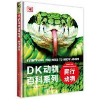 DK动物百科系列:爬行动物 英国DK出版社 9787110101209 科学普及出版社【直发】 达额立减 闪电发货 80