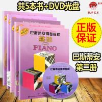 正版巴斯蒂安钢琴教程二(共5册)附DVD教学巴斯蒂安第2册儿童初学钢琴入门提高教材基础视奏演奏技巧乐理一套五本上海音乐