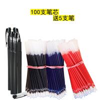 子弹头针管头0.5笔芯 100支装+5支黑笔
