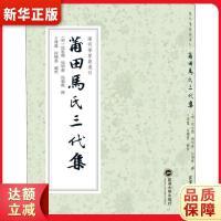 莆田马氏三代集 马朝龙,王传龙,何柳惠 武汉大学出版社