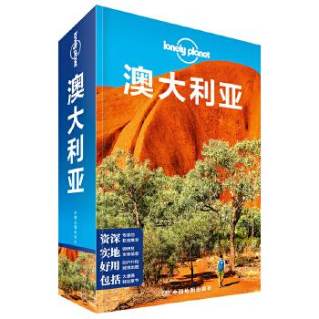 LP澳大利亚-孤独星球Lonely Planet国际指南系列:澳大利亚(第二版) 玩转澳洲新体验!大堡礁的水下遍布耀眼的珊瑚、慵懒的海龟和滑行的鳐鱼;悉尼歌剧院在极富视觉冲击力的大桥、波光粼粼的蓝色海水等风景的衬托下,显得独树一帜,澳大利亚旅游圣经。