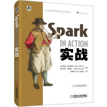 Spark实战 从实战角度讲解Spark,实例丰富,容易理解,内容实用,适合学习