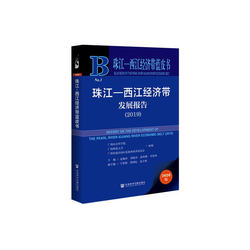 珠江-西江经济带蓝皮书:珠江-西江经济带发展报告(2019)