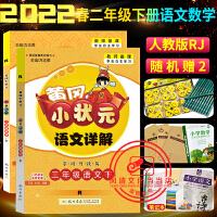 2020春黄冈小状元二年级下语文详二年级下册解数学详解共2本人教版部编版