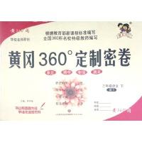 【爱尚】黄冈360°定制密卷 小学语文三年级 下册