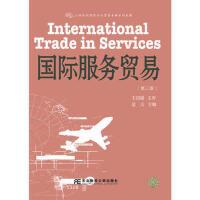 正版现货DC 国际服务贸易(第三版) 9787565431548 蓝天,王绍媛 东北财经大学出版社