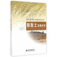 南水北调工程建设技术丛书 膨胀土处理技术