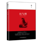 【新书店正版】红与黑斯当达,罗新璋 创美工厂 出品中国友谊出版公司9787505733831