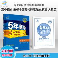 曲一线2021版五年高考三年模拟选修中国现代诗歌散文欣赏人教版5