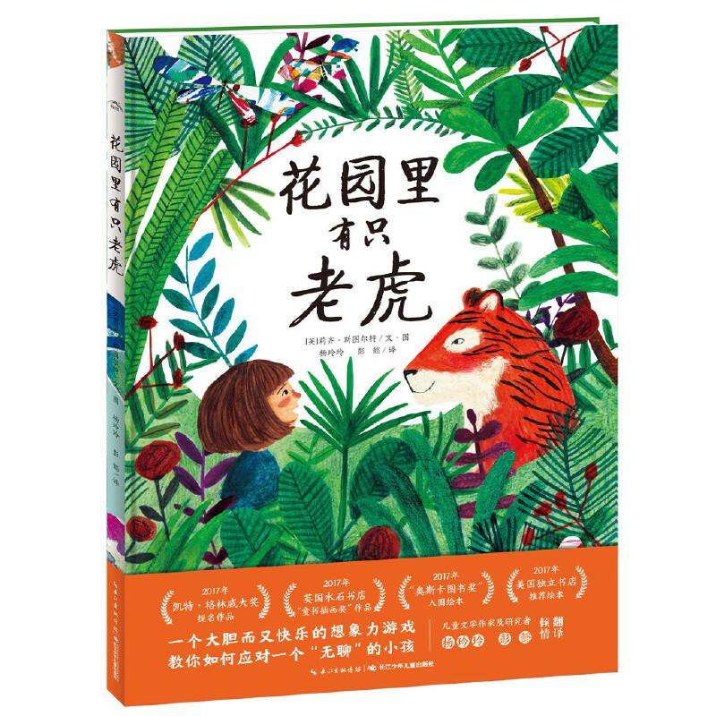 """海豚绘本花园:花园里有只老虎(平) 2017年凯特·格林威提名奖作品、一个大胆而又快乐的想象力游戏,教你如何""""应对""""一个无聊的小孩。儿童文学作家及研究者杨玲玲、彭懿倾情翻译(海豚传媒出品)"""
