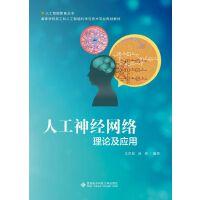 人工神经网络理论及应用
