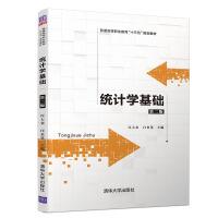 统计学基础(第二版)