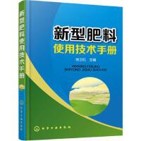 新型肥料使用技术手册*9787122266958 徐卫红