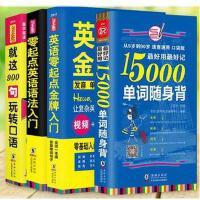 全4册 英语零起点金牌入门+英语口语900句+15000单词随身背+英语语法入门大全成人英语入门 自学 零基础边听边学