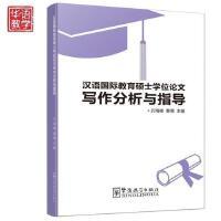 汉语国际教育硕士学位论文写作分析与指导汉语汉硕考试真题