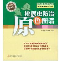 桃病虫防治原色图谱陈汉杰,周增强河南科学技术出版社9787534955600