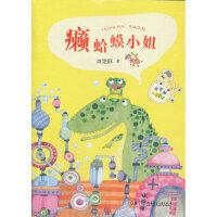 【新书店正版】肖定丽心灵童话――癞蛤蟆肖定丽湖南少儿出版社9787535878823