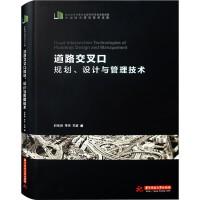 道路交叉口规划、设计与管理技术 城市街道规划 市政道路规划与管理 赵晓尧 李杰 王进编著书籍