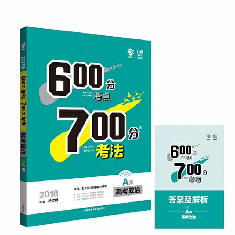 理想树 2018A版 600分考点700分考法 政治 6·7高考自主复习 高考一轮复习用书
