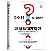 如何营销才有效:高效能数字营销10大盈利法则