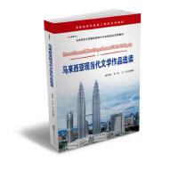 马来西亚现当代文学作品选读