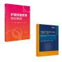 O护理质量与安全(改善结局的核心能力 翻译版+护理敏感质量指标监测基本数据集实施指南(2018版)