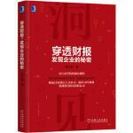 穿透财报,发现企业的秘密 9787111595465 薛云奎 机械工业出版社