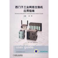 西门子工业网络交换机应用指南 9787111242116 赵欣 机械工业出版社
