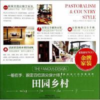 田园乡村 名家设计样板房编写委员会 9787503874123 中国林业出版社