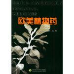 欧美植物药 袁昌齐,冯煦 9787810895583 东南大学出版社