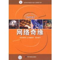 科学素质丛书科学素质丛书――网络奇缘