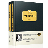 西方学术经典精装】 梦的解析(全2册)弗洛伊德 心理学书籍读心术入门 心理学与生活 社会心理学人人都能梦的解析 自卑与超