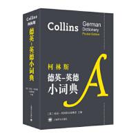 新书--科林斯 德英-英德 小词典 [英]哈珀-柯林斯出版集团 9787532780914 上海译文出版社【直发】 达额