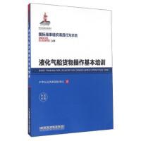液化气船货物操作基本培训:中英对照 中华人民共和国海事局 编 9787563233380 大连海事大学出版社【直发】 达