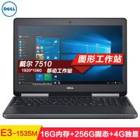 戴尔(DELL)15.6英寸移动工作站 M7510 至强E3-1535M/16G(8G*2)内存/256G PCIe+1T(7200)硬盘/M2000M 4G独显/摄像头无线/蓝牙/背光/指纹//Win10家庭版系统/3840*2160 4K屏/3+3+3服务
