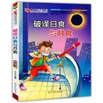 破译日食与月食(青少年科普文库) 9787511229526