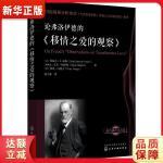 国际精神分析协会《当代弗洛伊德:转折点与重要议题》系列--论弗洛伊德的《移情之爱的观察》 (美)埃塞尔・S.珀森、(阿