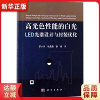 高光色性能的白光LED光谱设计与封装优化 罗小兵,张晶晶,谢斌 科学出版社 9787030557094 新华正版 全国