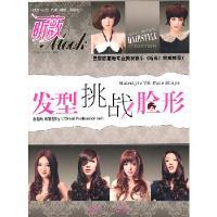 发型挑战脸形 昕薇杂志社 中国纺织出版社 9787506473859