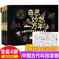 奇思妙想一万年:中国古代科技发明创造绘本(精装全4册)推荐 科普图画书指南针印刷术四大发明的原理人类历史中科学启蒙