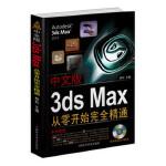 中文版3ds Max从零开始完全精通(赠光盘)