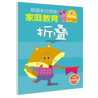 韩国多元智能家庭教育(3~4岁):折叠