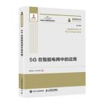 国之重器出版工程 5G在智能电网中的应用