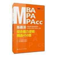 陈慕泽2018年管理类联考(MBA/MPA/MPAcc等)综合能力逻辑精选450题 【正版书籍】